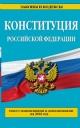Конституция РФ на 2016 г